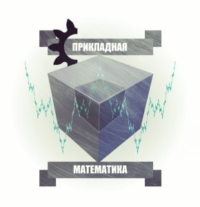 Кафедра прикладной матиматики